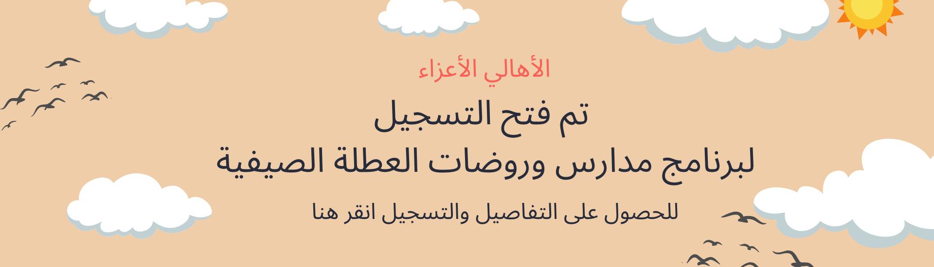 באנר ערבית מחשב