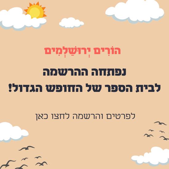 Copy of באנרים לאתר ולניוזלטר
